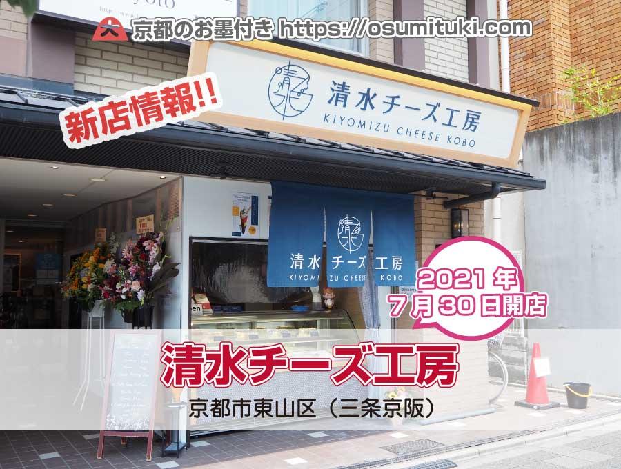 清水チーズ工房が三条京阪で営業再開!