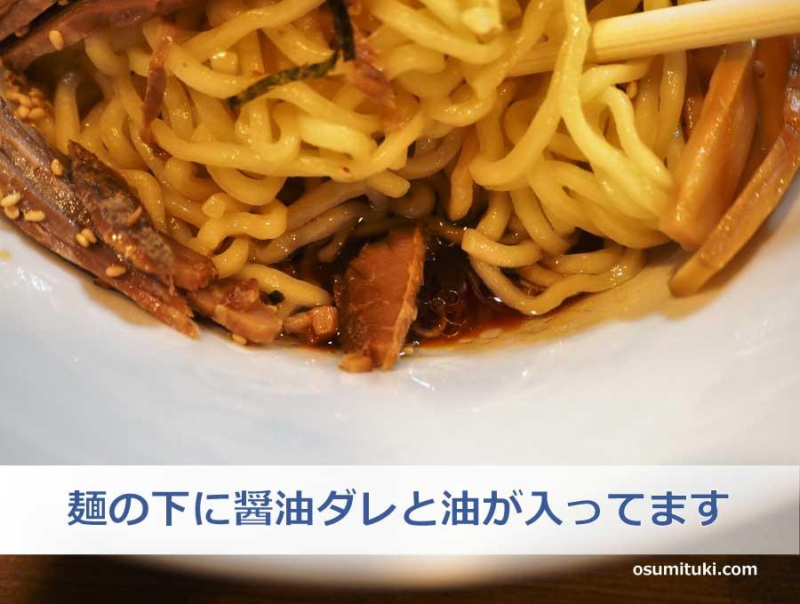 麺の下に醤油ダレと油が入ってます