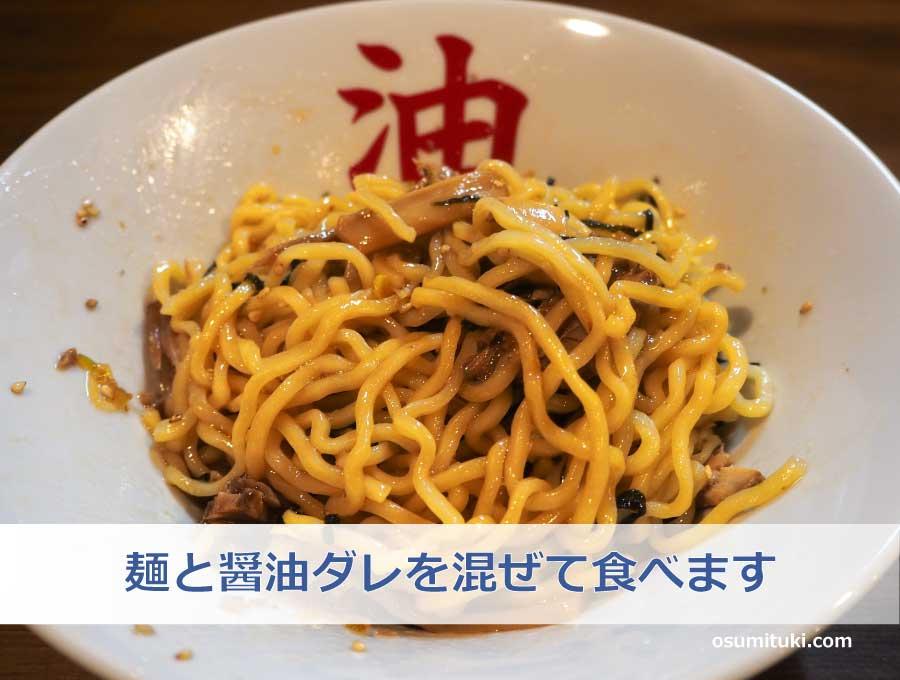 麺と醤油ダレを混ぜて食べます