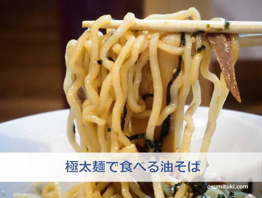 麺は極太麺を使用