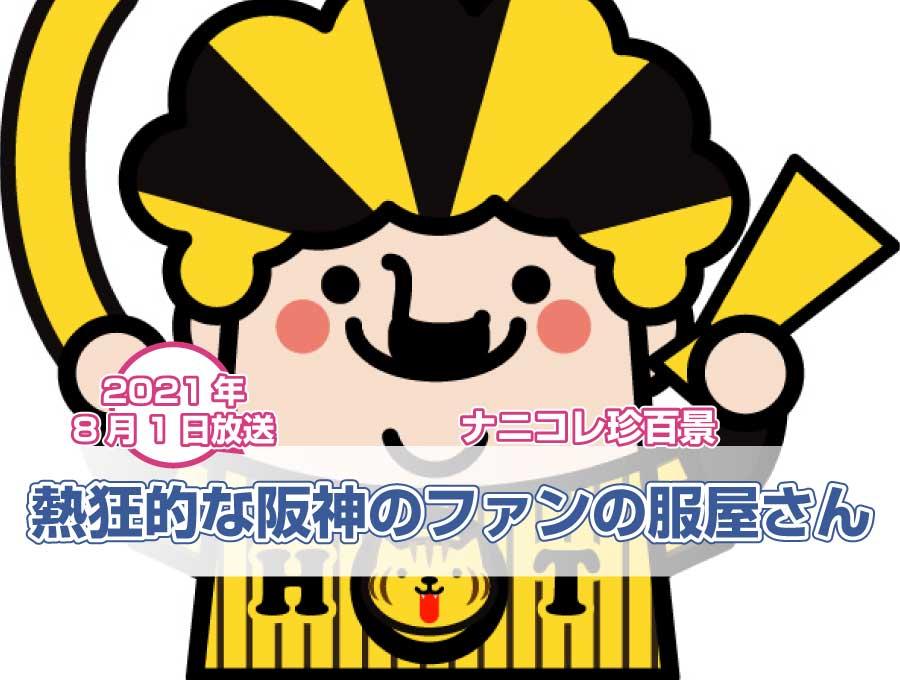 熱狂的な阪神ファンの洋服店【ナニコレ珍百景】