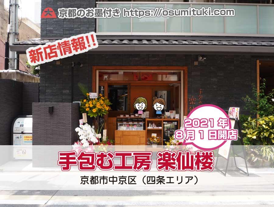 中華料理のテイクアウト専門店「手包む工房 楽仙楼」が開業!