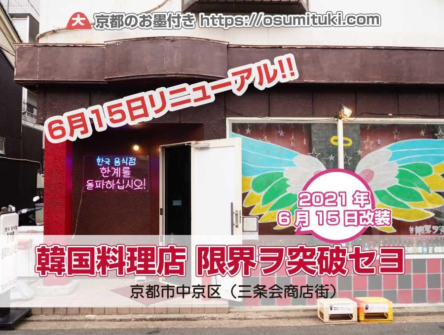 韓国仕込みの味付けで韓国人の方に大評判「韓国料理店 限界ヲ突破セヨ」