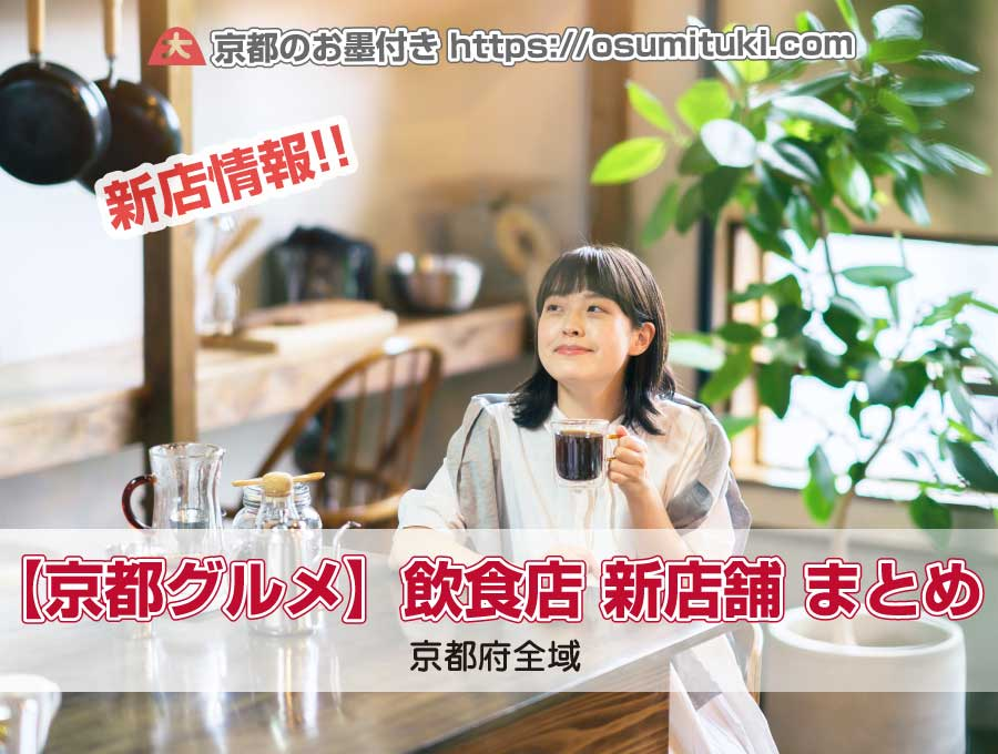 【京都グルメ】飲食店 新店舗・開店まとめ
