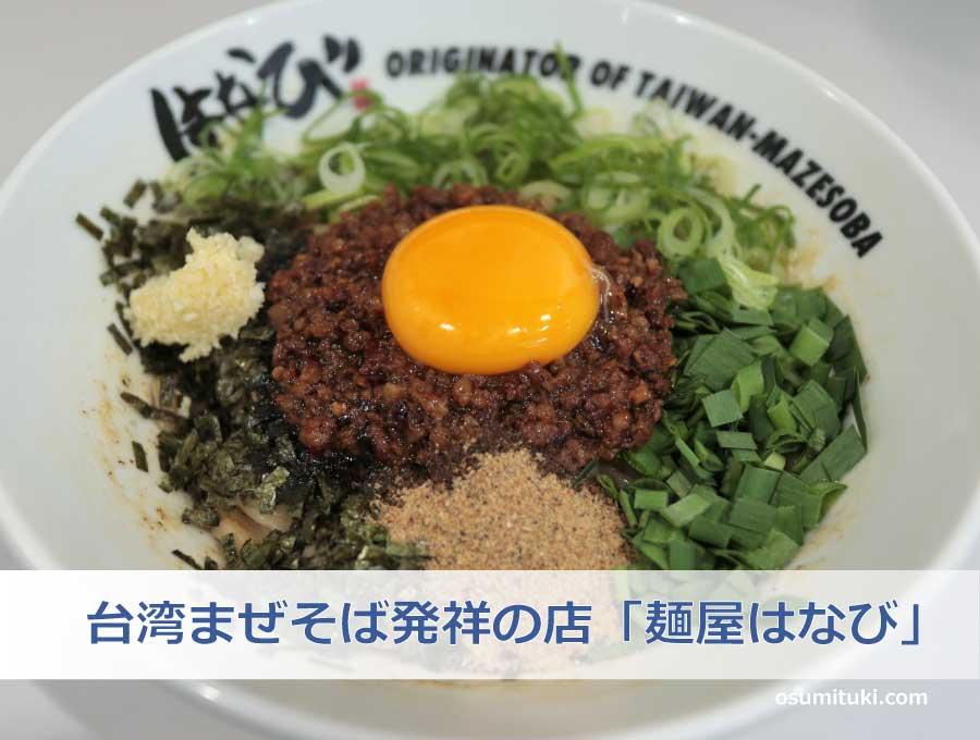 台湾まぜそば発祥の店「麺屋はなび」は京都にもあります