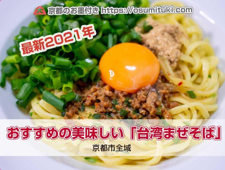 最新2021年 京都市でおすすめの美味しい台湾まぜそば