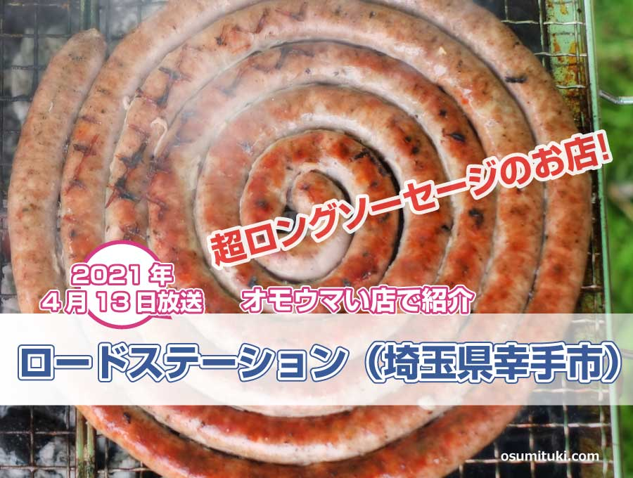 埼玉県幸手市の超ロングソーセージの店が【オモウマい店】で紹介