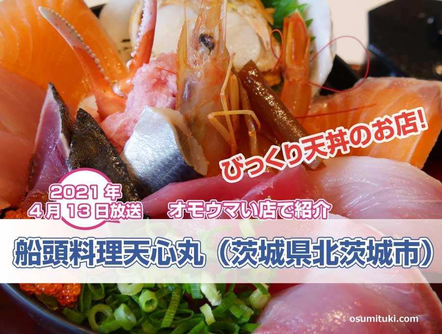 魚が大きすぎる!びっくり天丼1350円のお店が【オモウマい店】で紹介