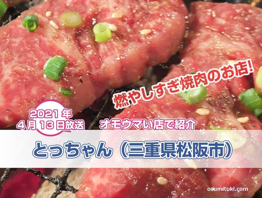 三重県松阪市の焼きすぎ焼肉店が【オモウマい店】で紹介
