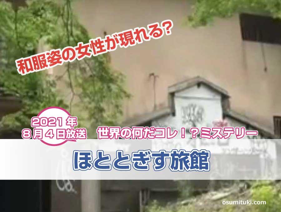 大阪の廃旅館が【世界の何だコレ!?ミステリー】で紹介