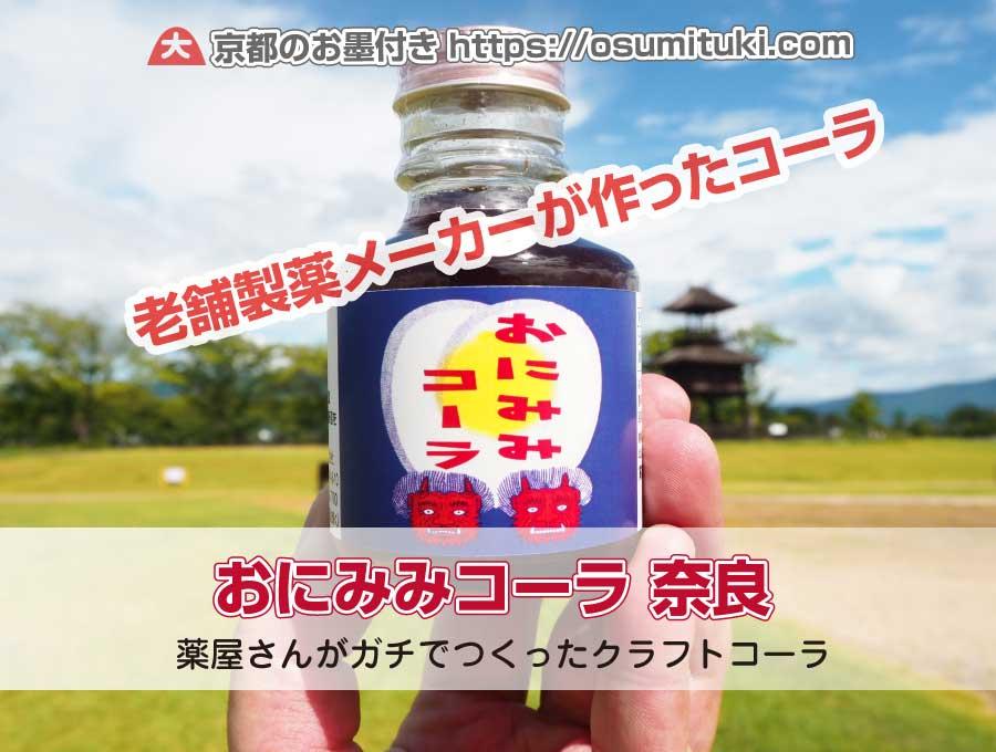 老舗製薬メーカーが作った「おにみみコーラ」が【大阪ほんわかテレビ】で紹介