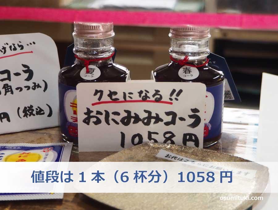 値段は1本(6杯分)1058円