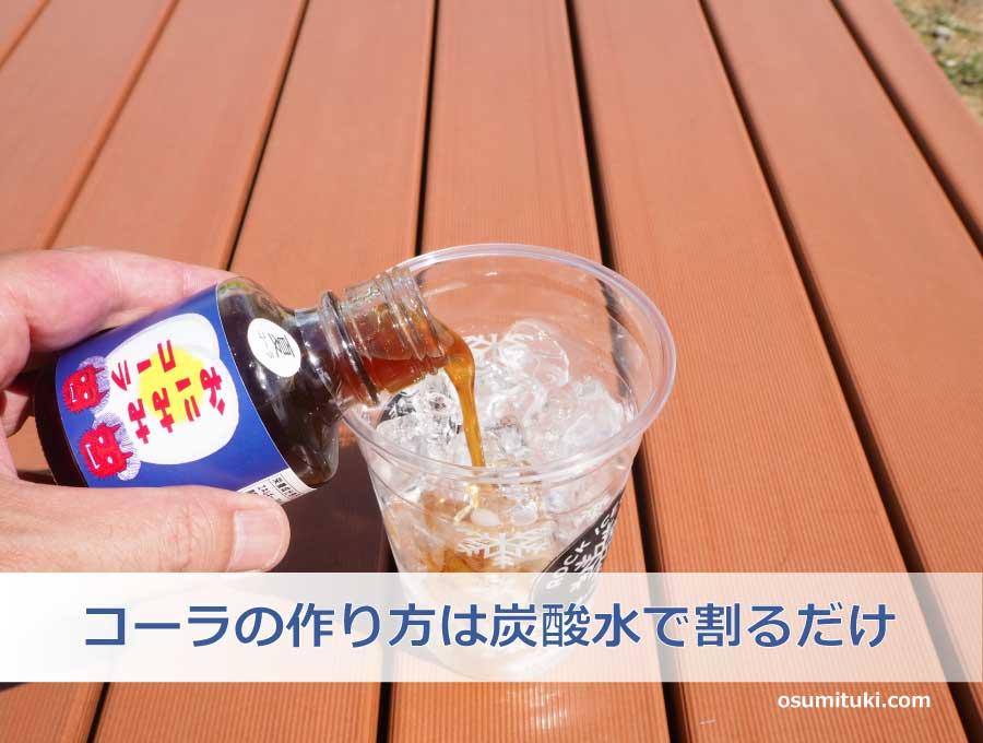 コーラの作り方は炭酸水で割るだけ