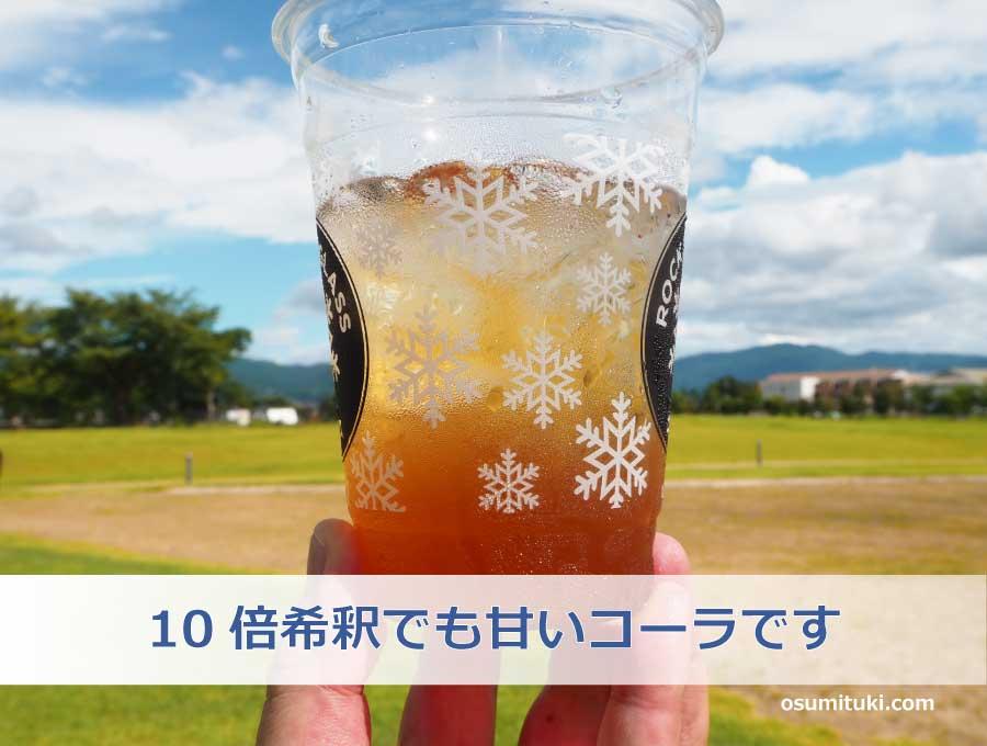 10倍希釈でも甘いコーラです