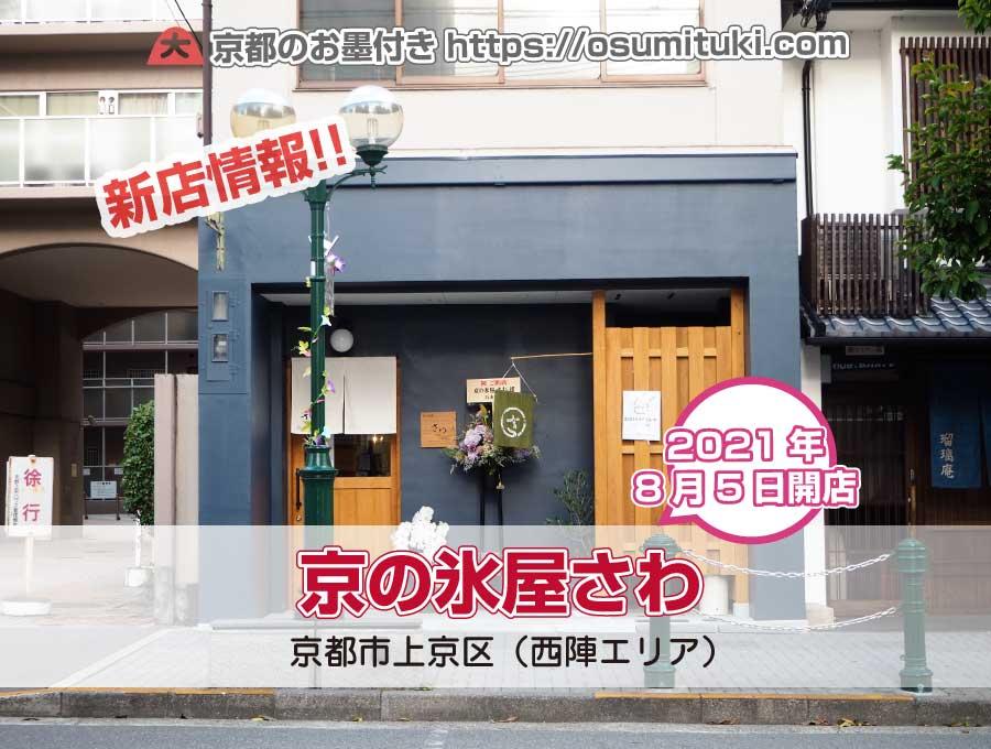 西陣(京都市上京区)にかき氷専門店「京の氷屋さわ」が開業!