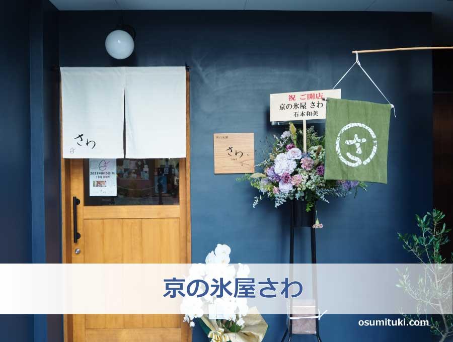 京の氷屋さわ(上京区)