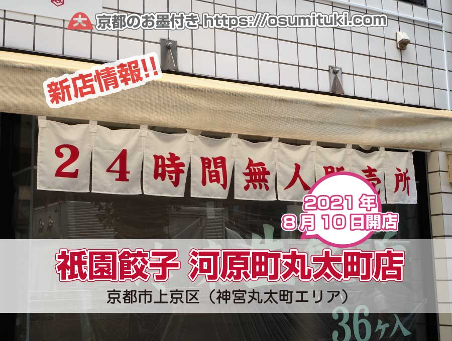 京都初の24時間無人冷凍生餃子販売所が新店オープン!