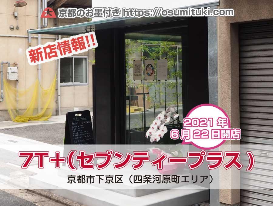 四条河原町にお茶の専門店「7T+(セブンティープラス)」が開業!