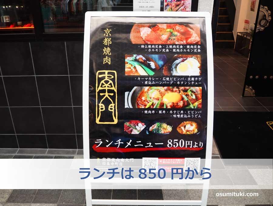 ランチ営業あり(850円~)