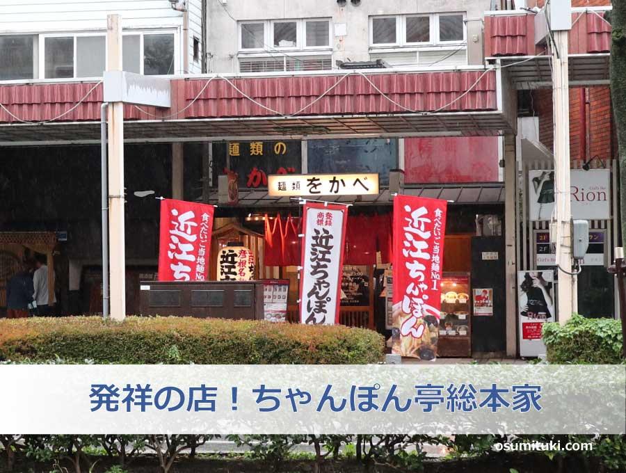近江ちゃんぽん発祥の店「ちゃんぽん亭総本家」
