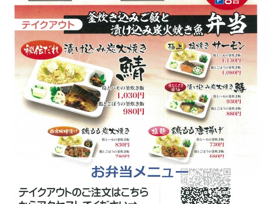 お弁当の値段は730円~1130円