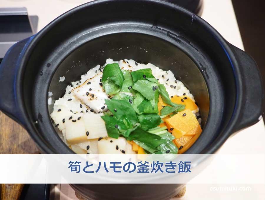 筍とハモの釜炊き飯