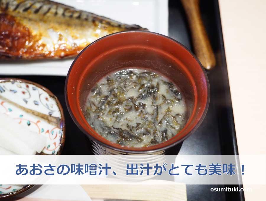 あおさの味噌汁は出汁がとても美味しい!