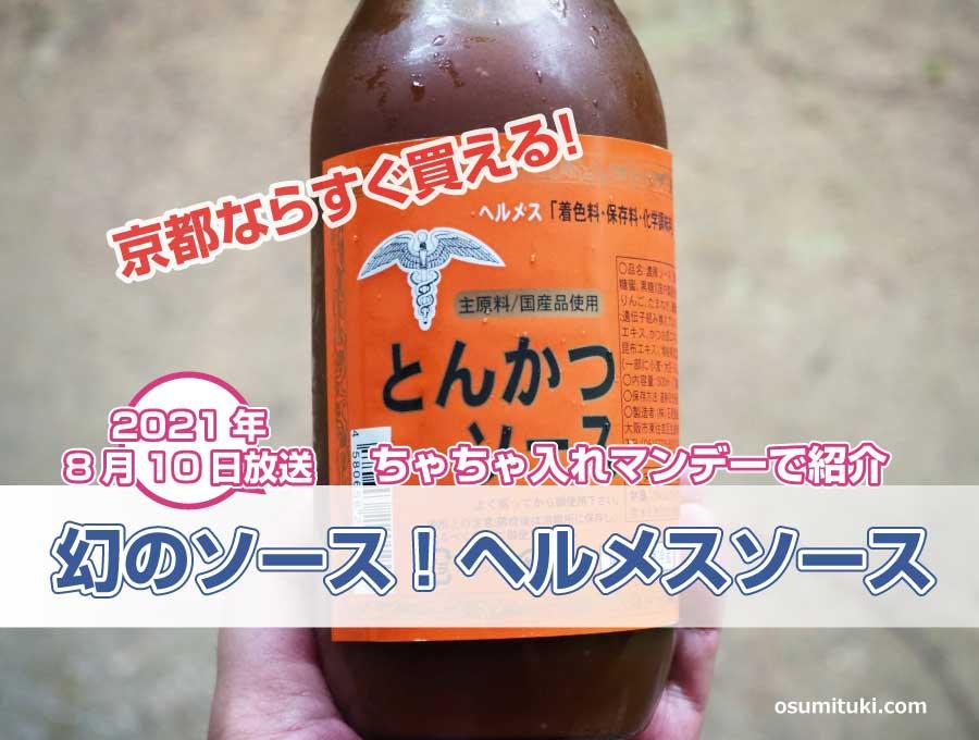 注文二か月待ち!幻のヘルメスソースは京都ですぐ買える