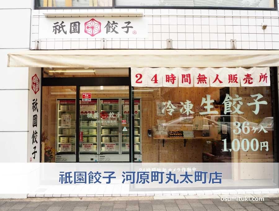 祇園餃子 河原町丸太町店(上京区)