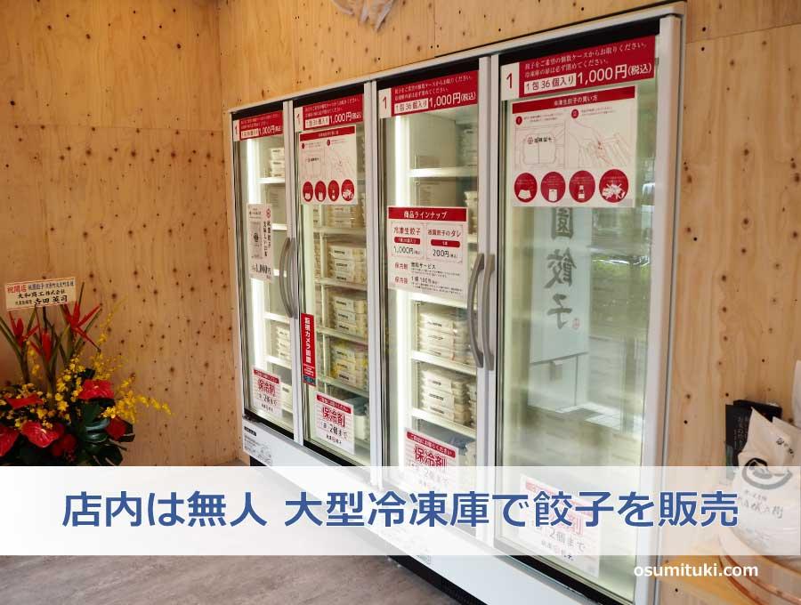 大型冷凍庫で餃子を無人販売