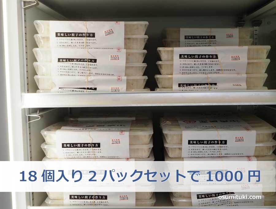 18個入り2パックセット(税込み1000円)