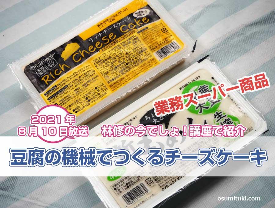 業務スーパーで販売している豆腐の機械でつくるチーズケーキを実食レビュー!