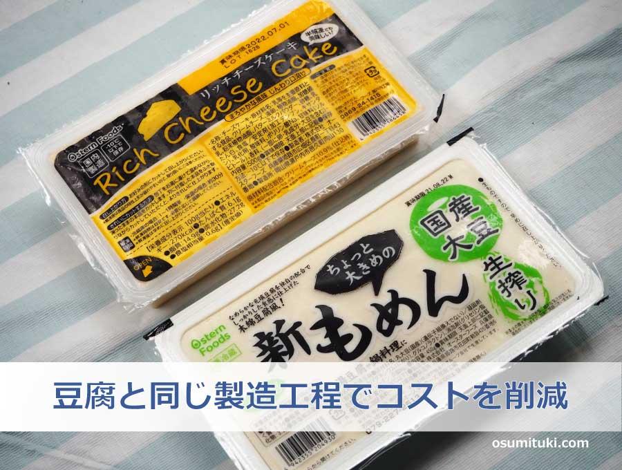 豆腐と同じ製造工程でコストを削減
