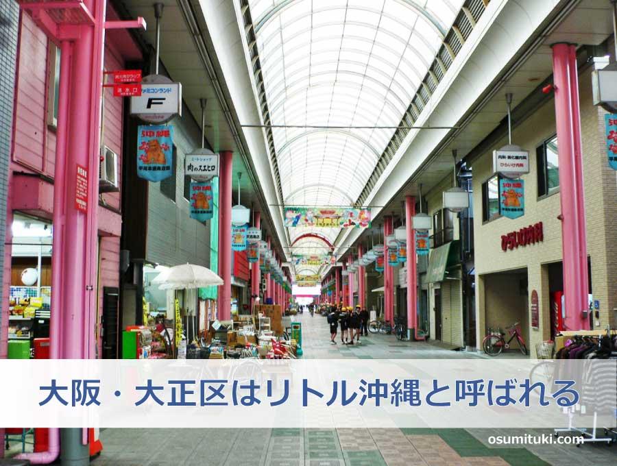 大阪・大正区はリトル沖縄と呼ばれる