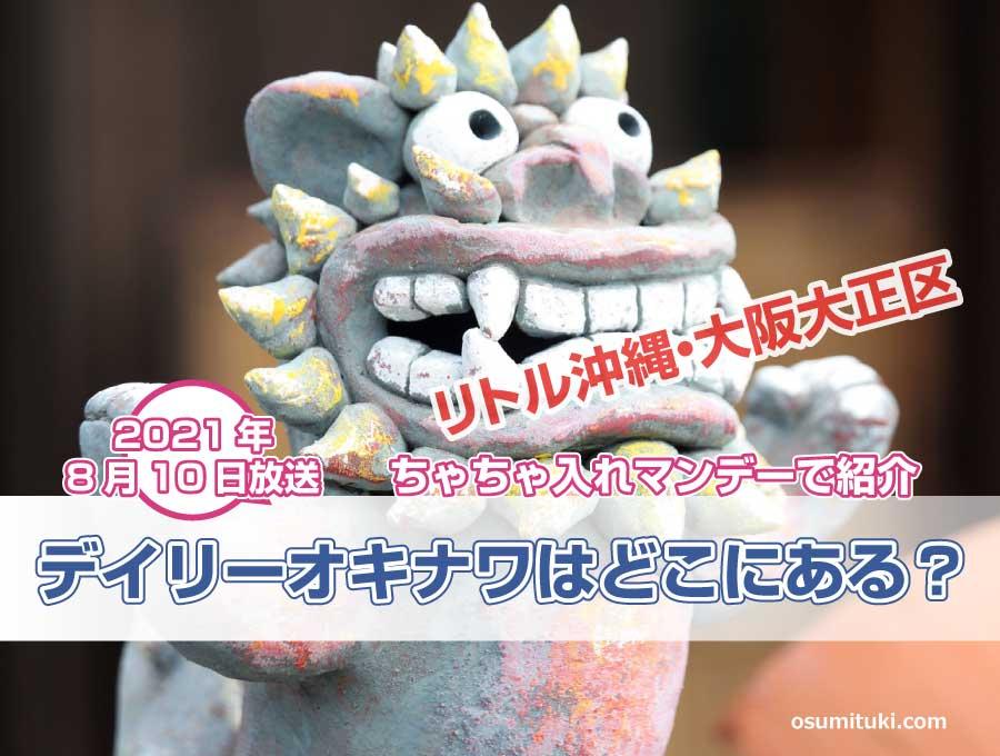 リトル沖縄と呼ばれる大阪・大正区が『ちゃちゃ入れマンデー』で紹介