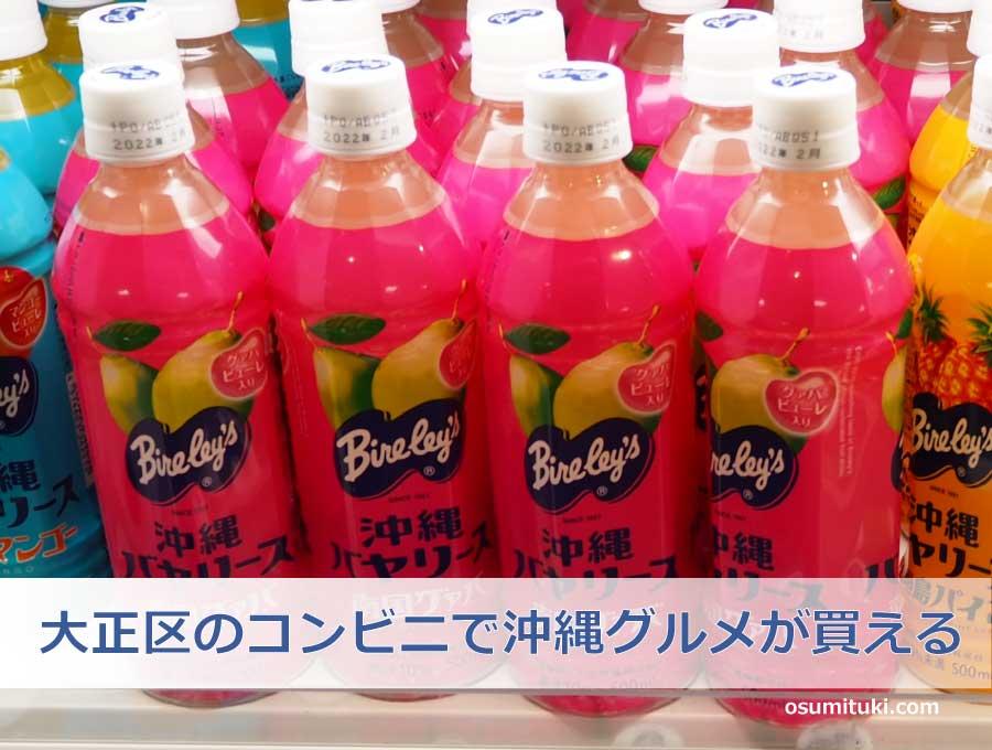 大阪・大正区では割と簡単に沖縄グルメが買えます