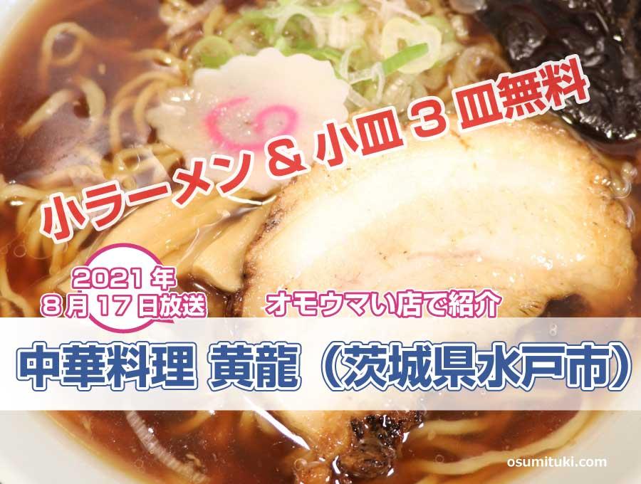 茨城県水戸市の小ラーメンと小皿3皿が無料の中華料理店【オモウマい店】で紹介