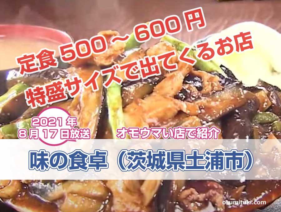 茨城県土浦市の特盛定食500円~600円の食堂が【オモウマい店】で紹介