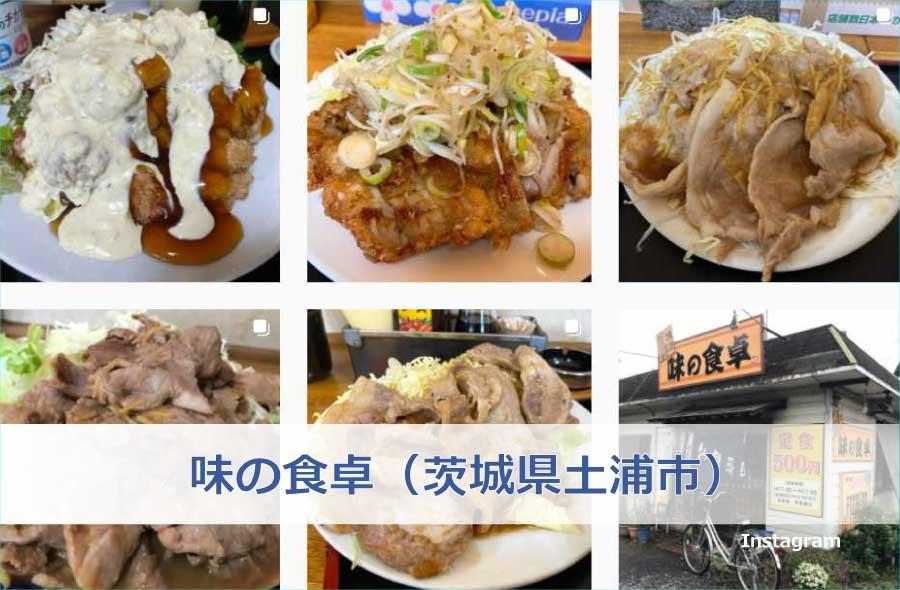味の食卓(茨城県土浦市)