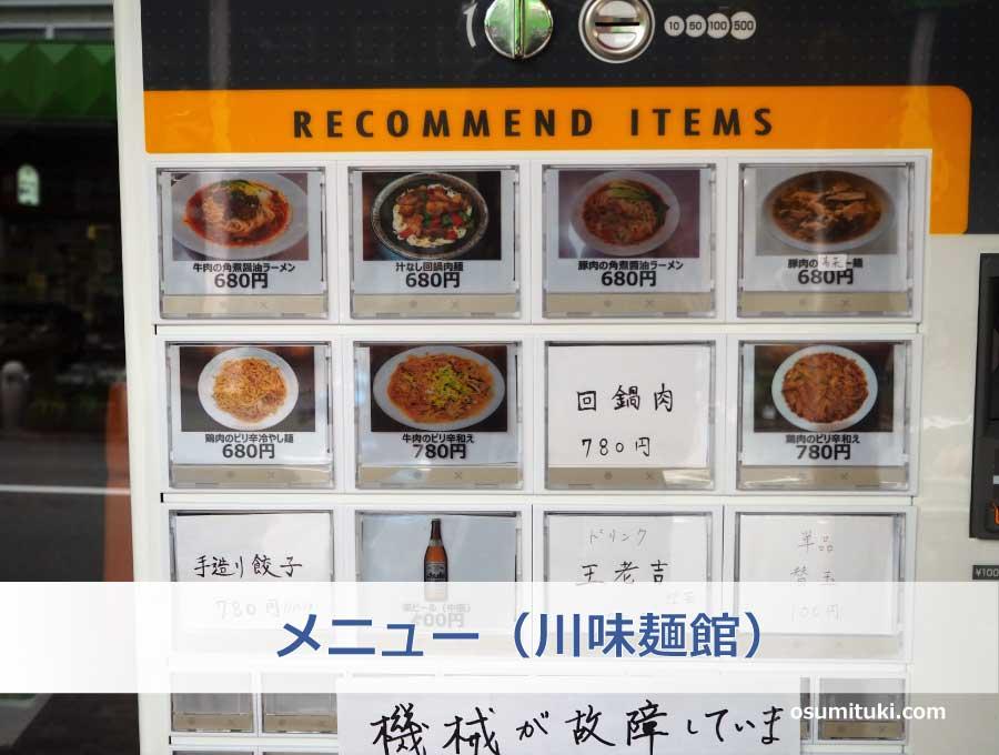 メニュー(川味麺館)