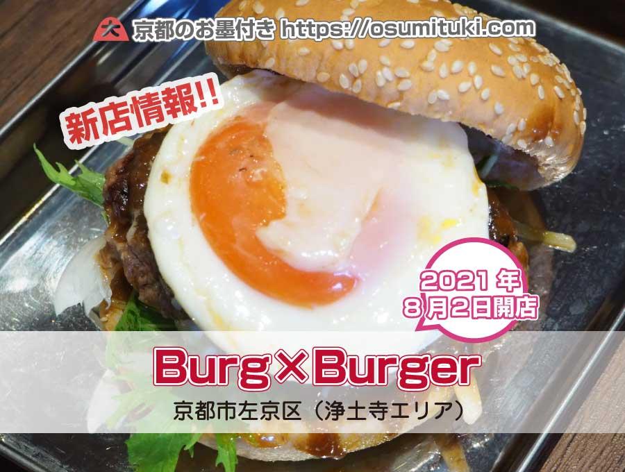 2021年8月2日オープン Burg×Burger(ハンバーグ&ハンバーガー)