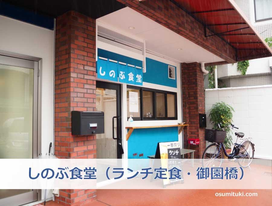 しのぶ食堂(ランチ定食・御園橋)