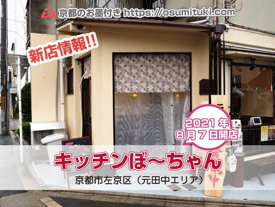 肉料理のお店「キッチンぼ~ちゃん」