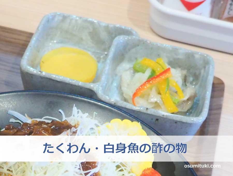 たくわん・白身魚の酢の物