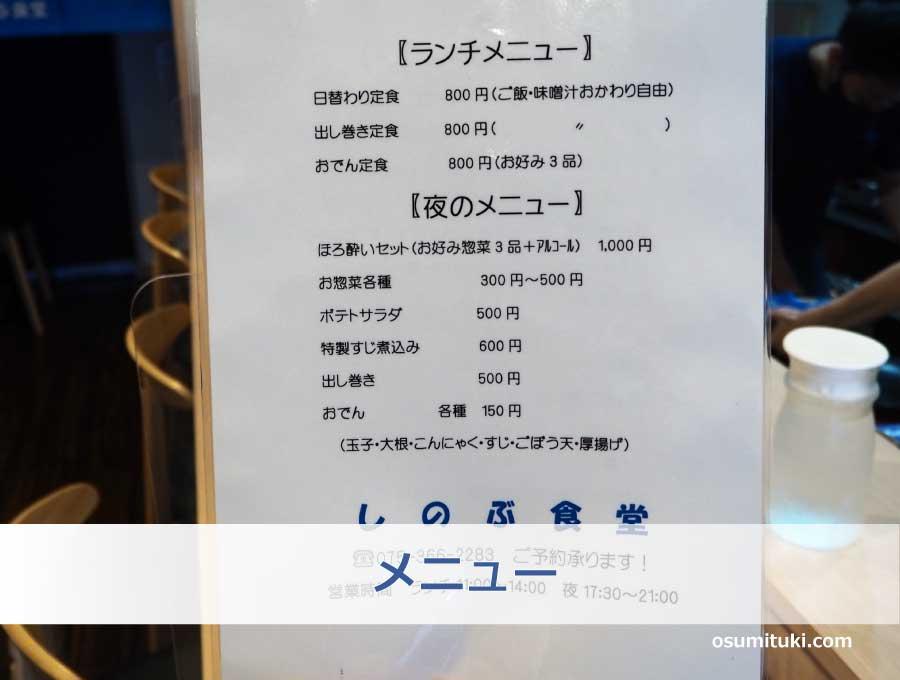 昼・夜メニュー(しのぶ食堂)