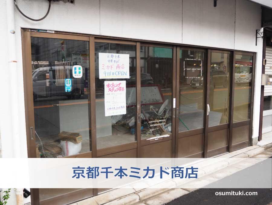 京都千本ミカド商店