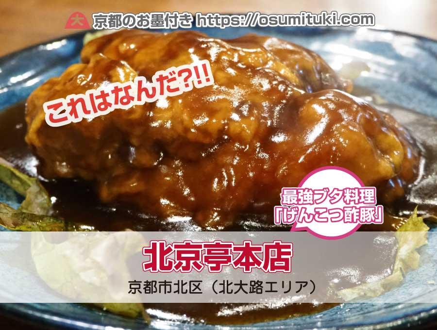 北京亭本店 最強ブタ料理「げんこつ酢豚」とは?(中華料理・京都北大路)