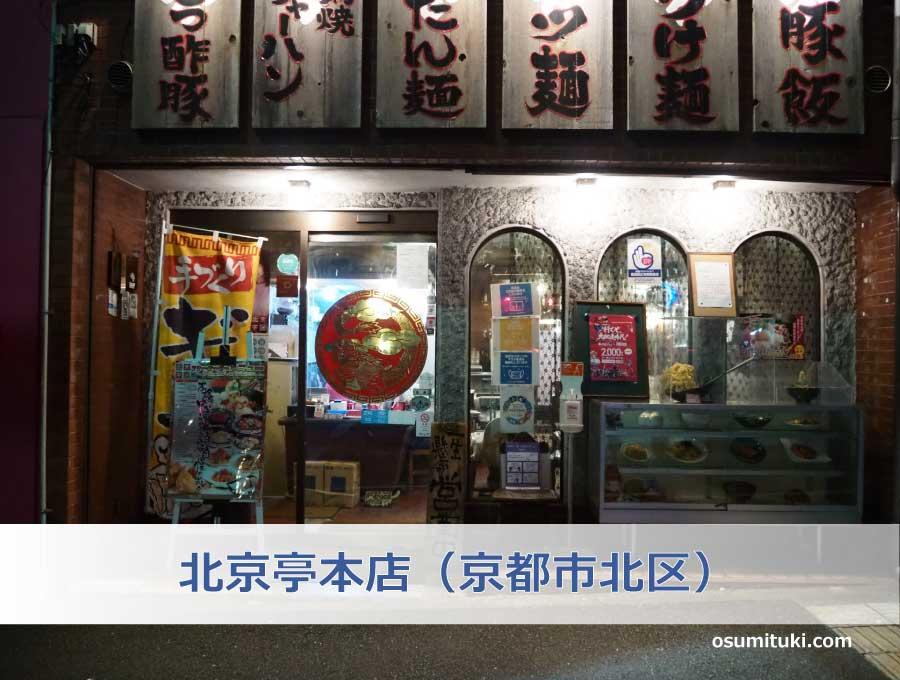 北京亭本店(京都市北区)