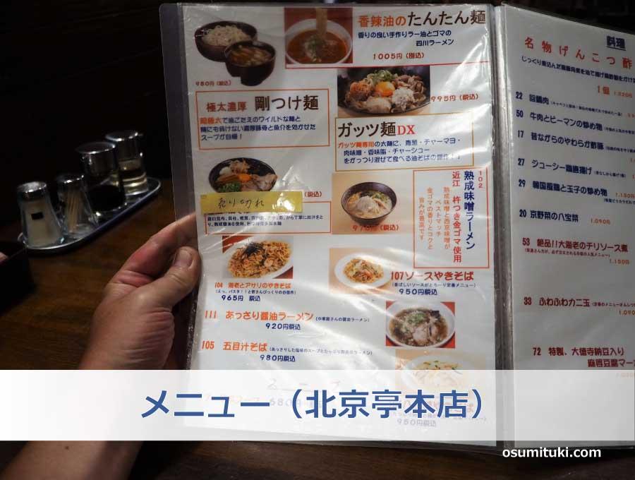 メニュー1(北京亭本店)