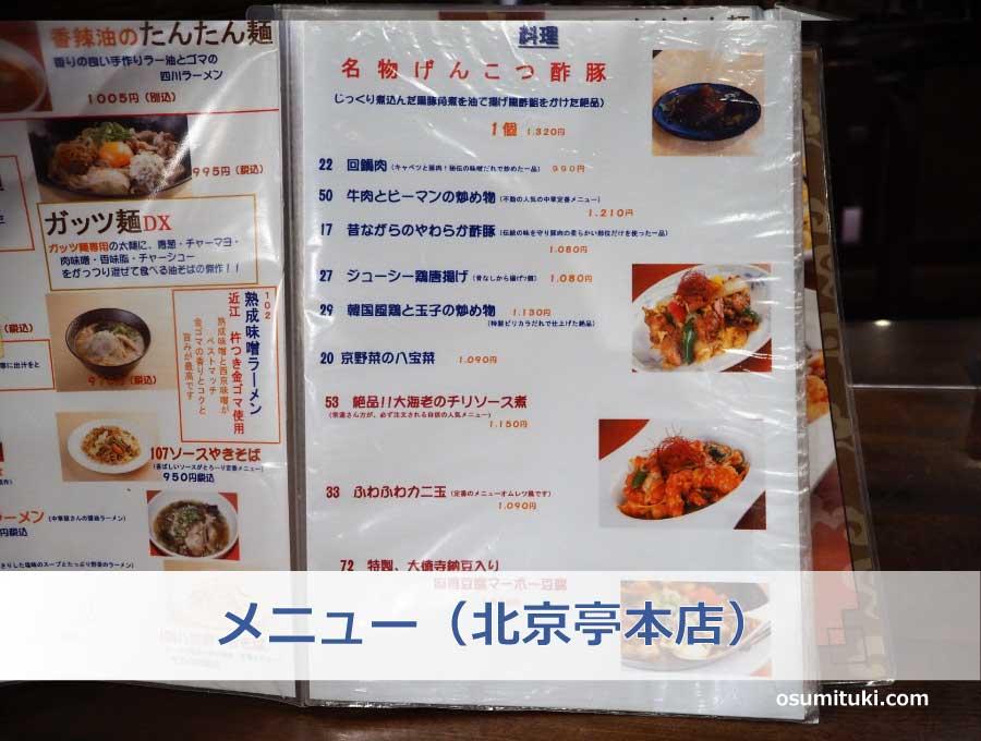 メニュー2(北京亭本店)